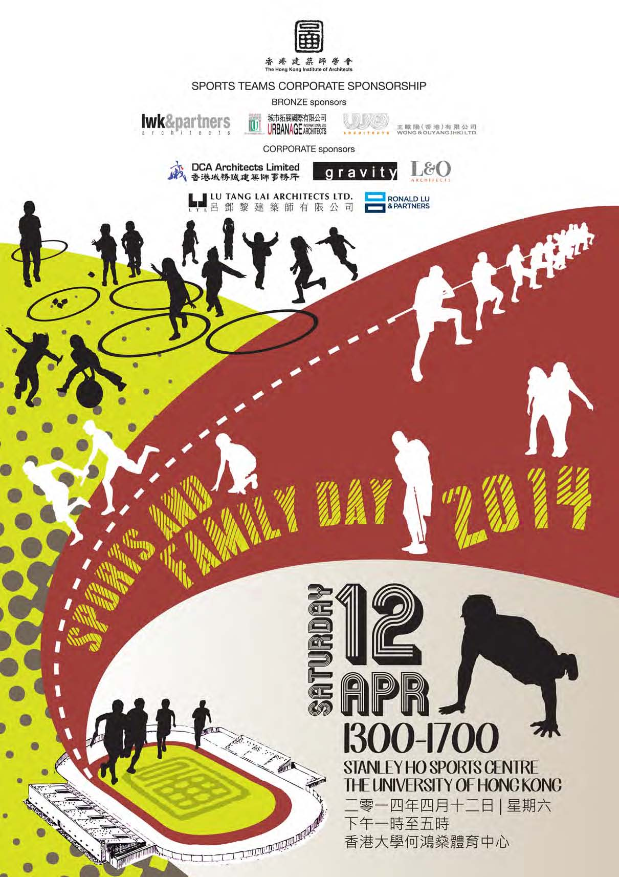 sports day poster template - hkia local events