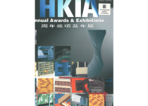 HKIA Journal Issue No. 11
