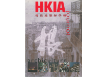 HKIA Journal Issue No. 17 - archiculture