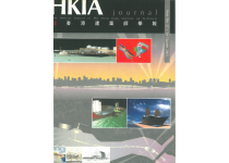 HKIA Journal Issue No. 27