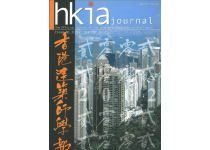 HKIA Journal Issue No. 31
