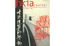 HKIA Journal Issue No. 36