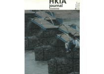 HKIA Journal Issue No. 44