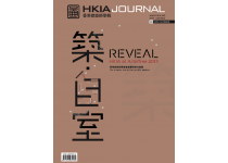 HKIA Journal Issue No. 68 - Reveal HKIA at ArtisTree 2013