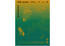 HKIA Journal Issue No. 74 - Ocuppy Landscape