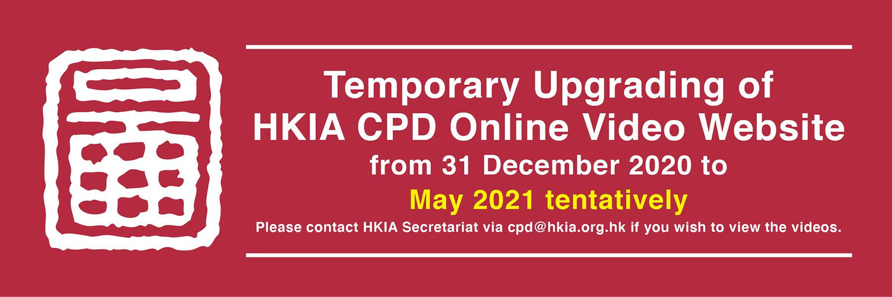 20201221 Temporary Upgrading of HKIA CPD Online Video Website