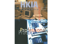 HKIA Journal Issue No. 15 - Professional Practice