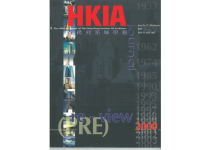 HKIA Journal Issue No. 22 - (Pre)re-view 2000