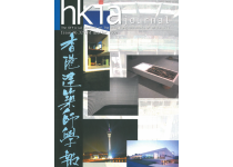 HKIA Journal Issue No. 32