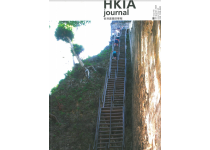 HKIA Journal Issue No. 40