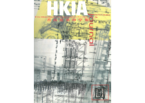 HKIA Journal Issue No. 05