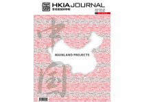 HKIA Journal Issue No. 60 - Mainland Projects