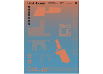 HKIA Journal Issue No. 73 - Occupy Commons